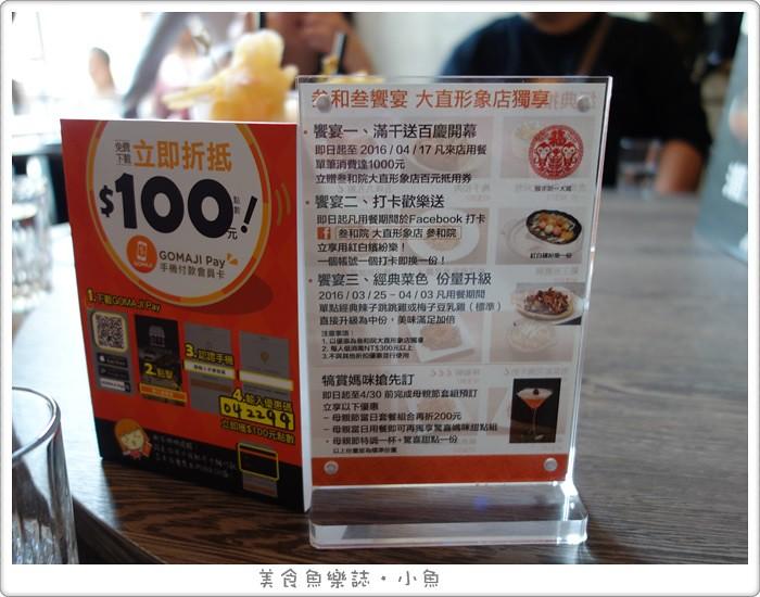 【台北中山】叁和院大直形象店/創意台菜/可愛造型卡通包/參和院 @魚樂分享誌