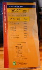 まぜ麺マホロバ-10