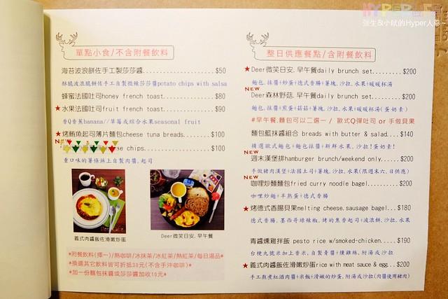 Deer Caf'e menu (4)