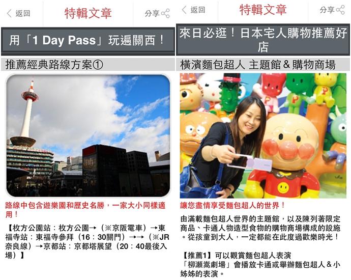 28 日本旅遊實用 APP 日本吃買玩