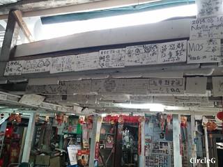 CIRCLEG 圖文 東龍島 遊記 一天遊 香港 西灣河 船 (11)