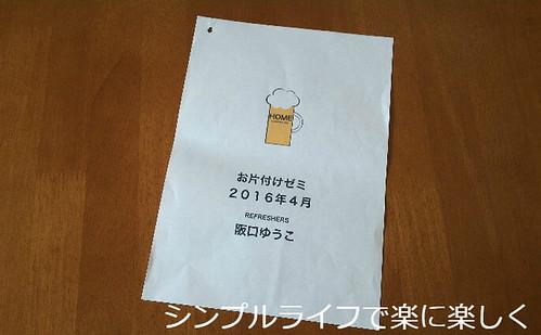阪口ゆうこ・お片付けゼミ、資料