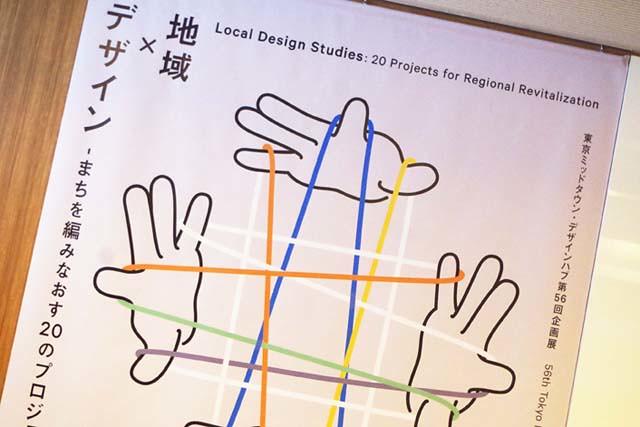toomilog-localdesignstudies082