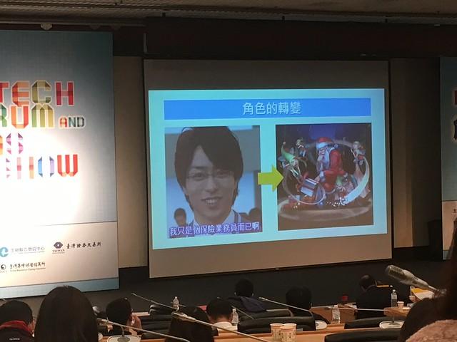 其實滿納悶這些東西有沒有版權問題@FinTech高峰論壇暨創意大賞企劃競賽