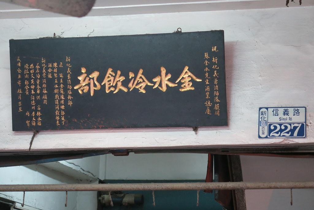 台南市新化區新化老街 (38)