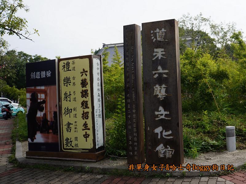 台中東東芋圓&道禾六藝文化館(刑務所演武場)02