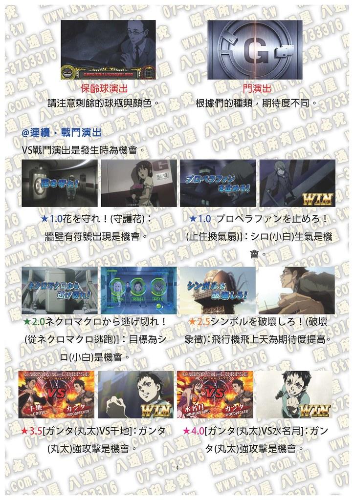 S0297死囚樂園 中文版攻略_Page_05
