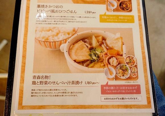 東京必吃美食日式茶泡飯03