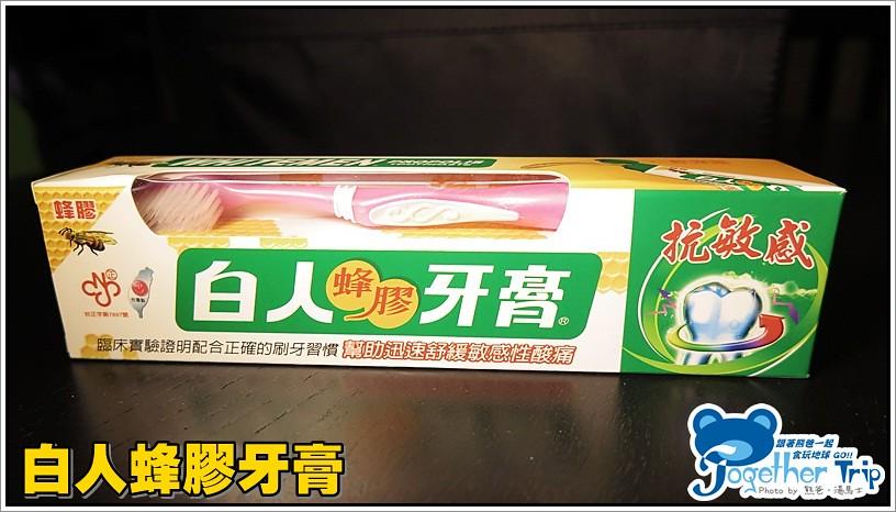白人蜂膠牙膏