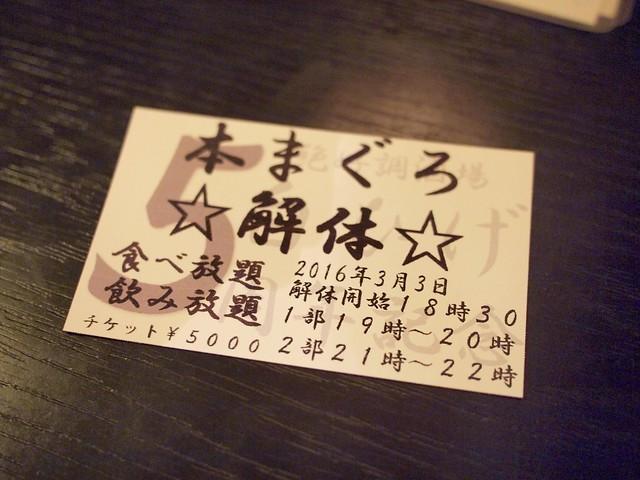 2016.3.3 白ひげ