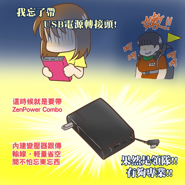 [有漫畫] 行動電源怎麼選怎麼挑?ASUS ZenPower 家族選購全攻略 @3C 達人廖阿輝