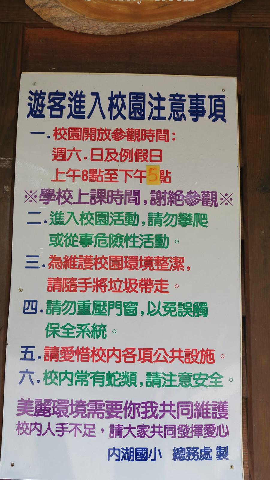 南投鹿谷內湖國小 (3)