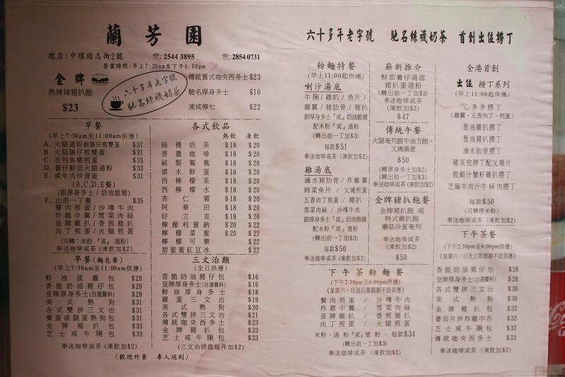香港-中環蘭芳園-17度C隨拍 (7)