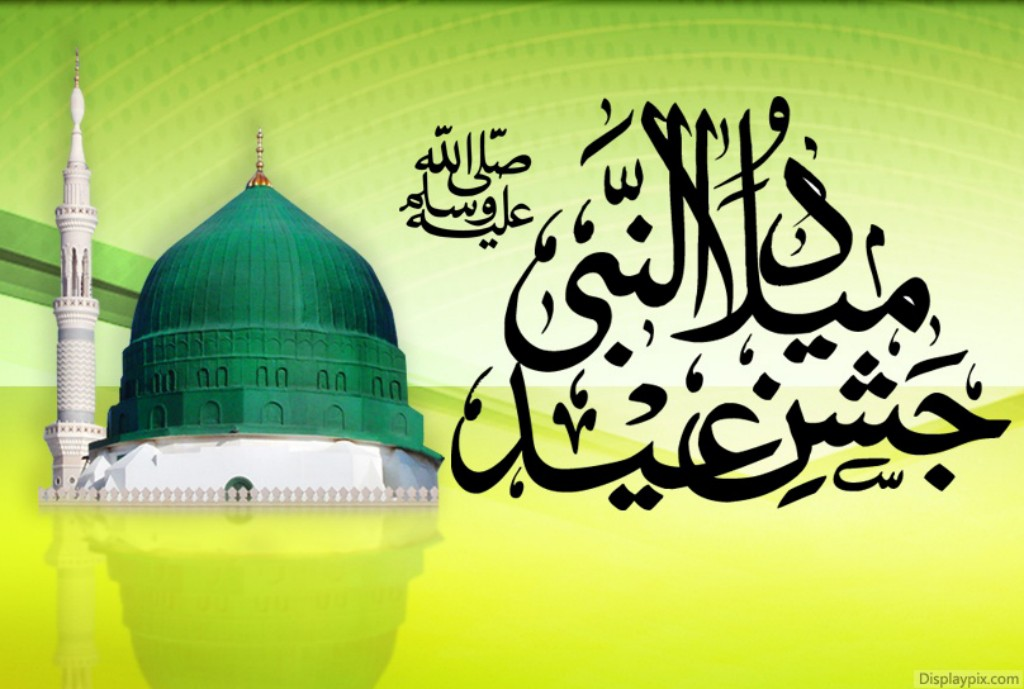 23930809675 7b90b0d83e o - 12 Rabi ul Awal Wallpapers