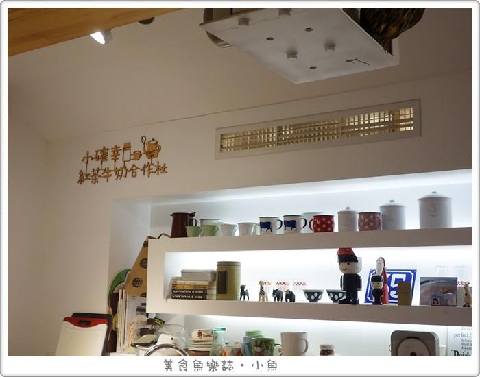 【台北中正】小確幸紅茶牛奶合作社/華山文創園區 @魚樂分享誌