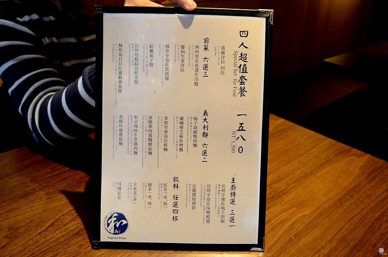 和Nagomi Pasta菜單國父紀念館美食推薦捷運 (54)
