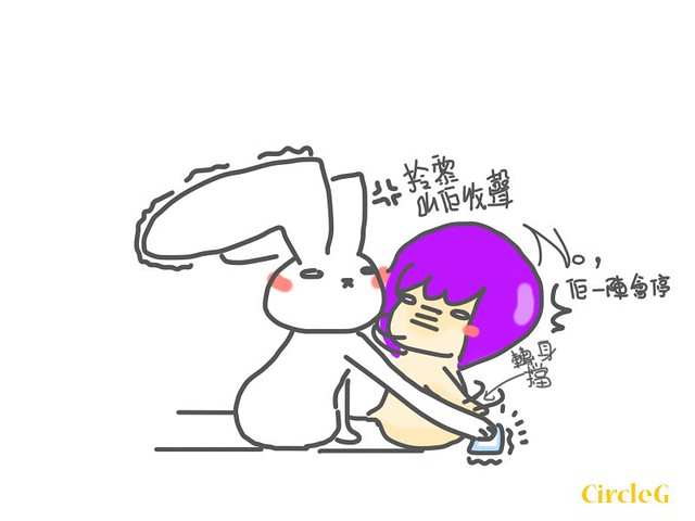CIRCLEG 圖文 温柔的兔子大人之霸氣洩漏 (3)