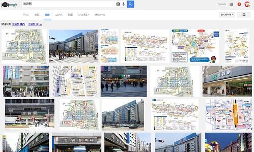 池袋駅の通常画像検索