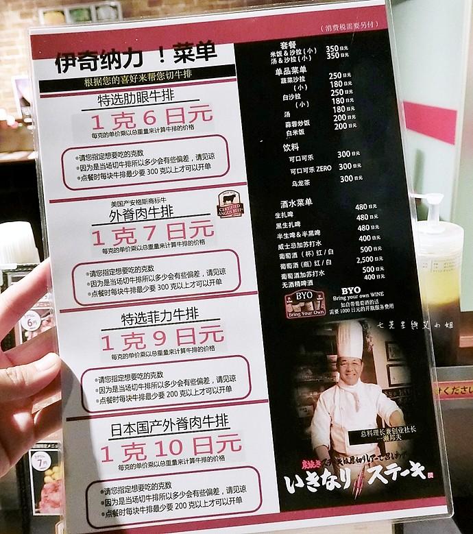 10  IKINARI steak いきなり ステーキ 立食牛排 海濱幕張