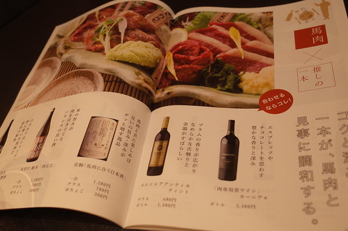 sake alcohol for horsemeat