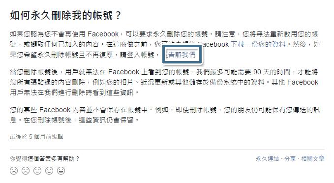 按一下 [告訴我們] 的刪除 Facebook 帳號表單連結