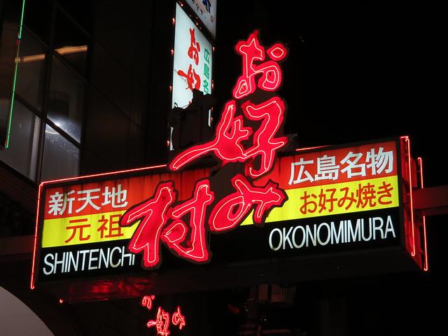 Okonomimura (お好み村)