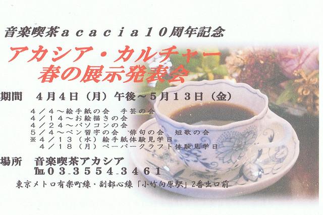 アカシア(小竹向原)