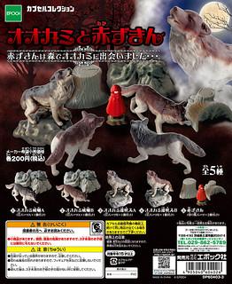 EPOCH 不一樣的童話故事 「小紅帽與大野狼們」