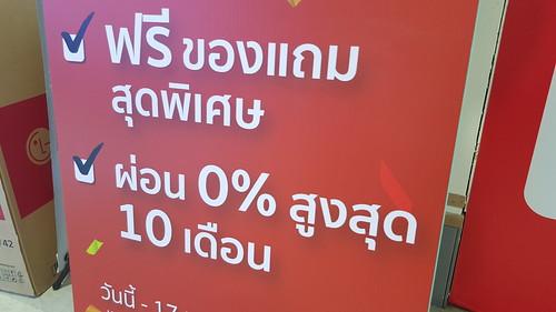 0% 10 เดือน มันยั่วใจ