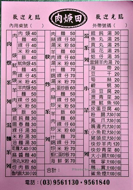 羅東竹林肉羹田000-DSC_6723