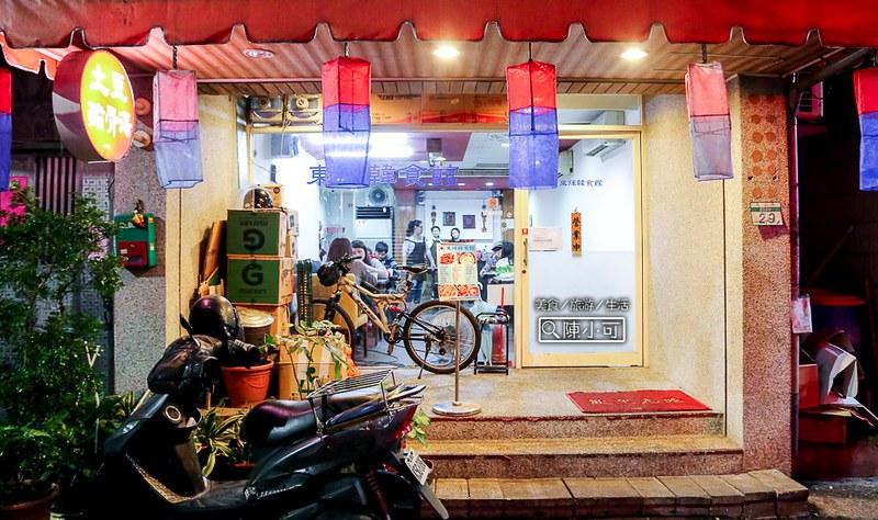 東輝韓食館【台北好吃韓式料理餐廳】東輝韓食館,好吃的泡菜鍋、銅盤烤肉!大推薦!要訂位!