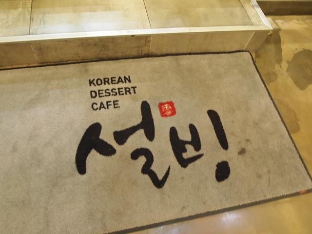P2181083 ソルビン(설빙/雪氷) 韓国