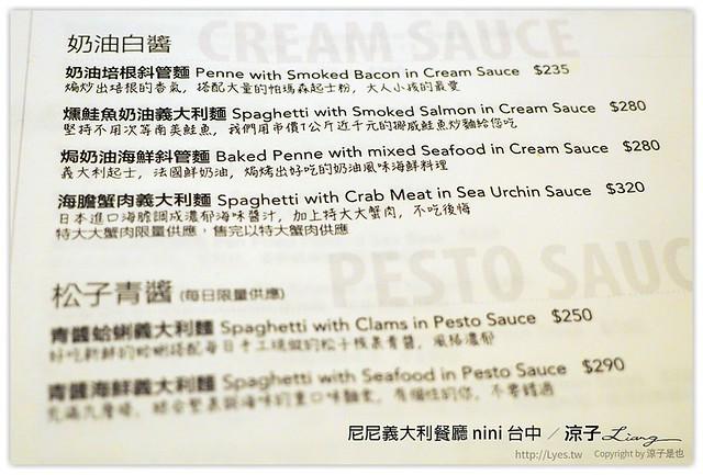 尼尼義大利餐廳 nini 台中 - 涼子是也 blog
