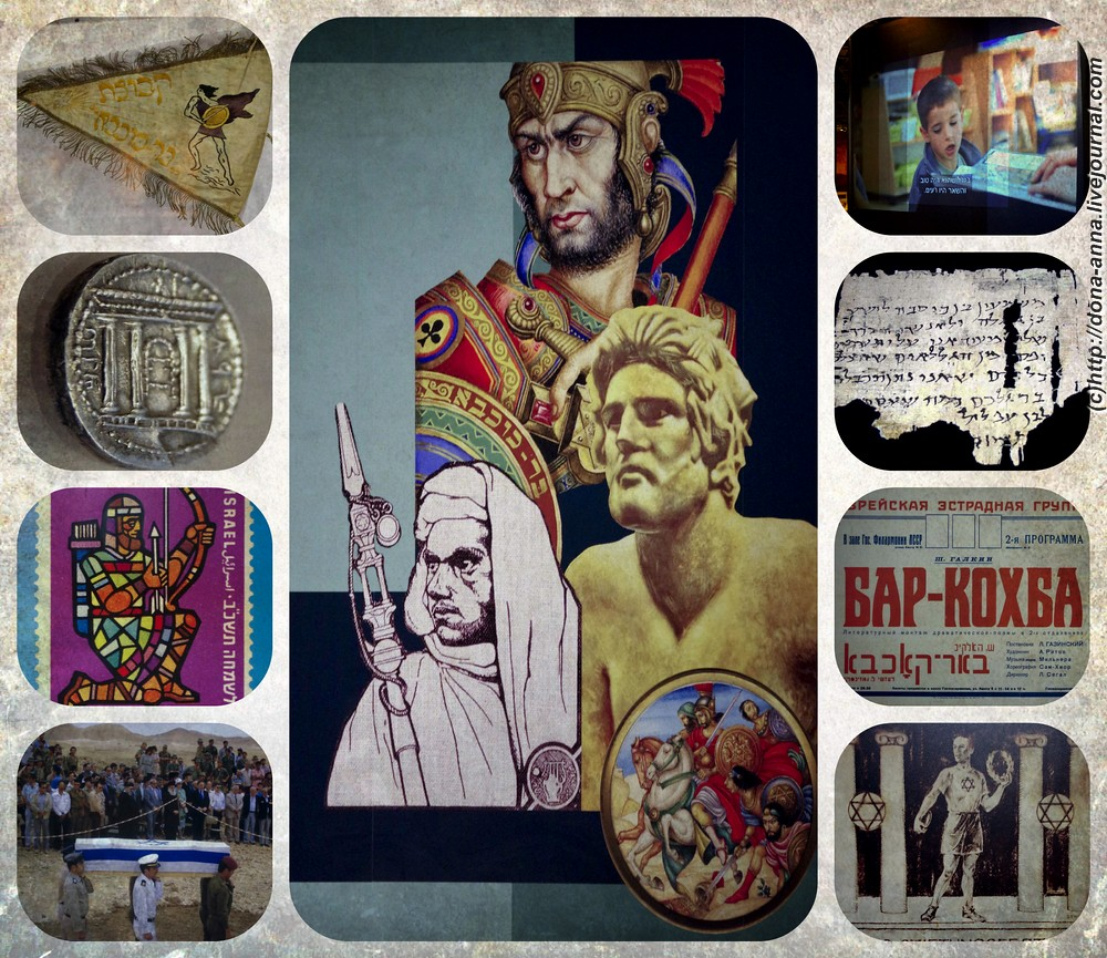Bar-Kochba-Collage2-a