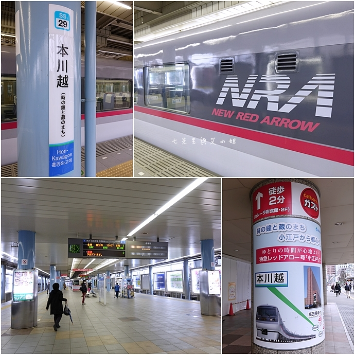 20 西武鐵道特急 川越一日遊 行程推薦