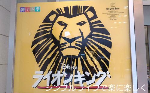 ライオンキング大阪、看板