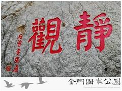 太武山「靜觀」石刻