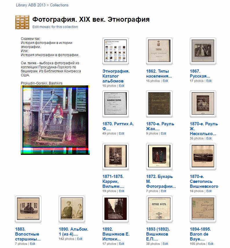 Фотография. XIX век. Этнография