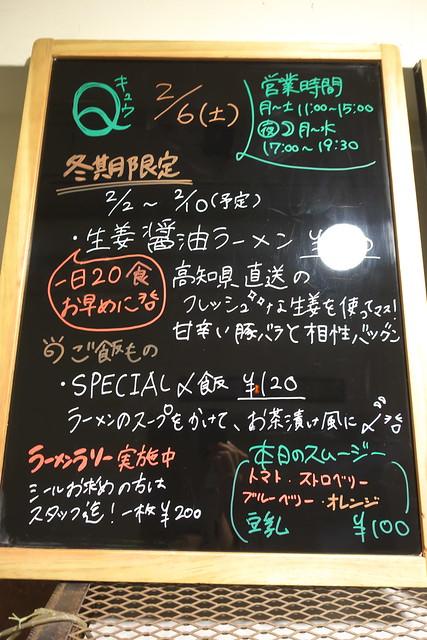 ラーメン Q(キュウ)4回目_06