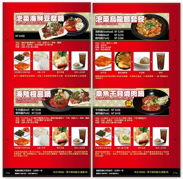 劉震川韓國料理菜單menu (3)