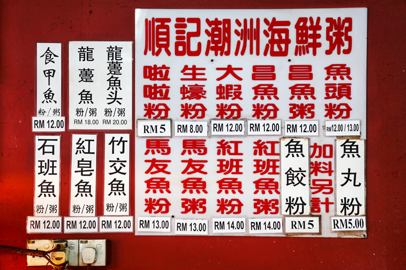 Teochew Seafood Noodle Prices
