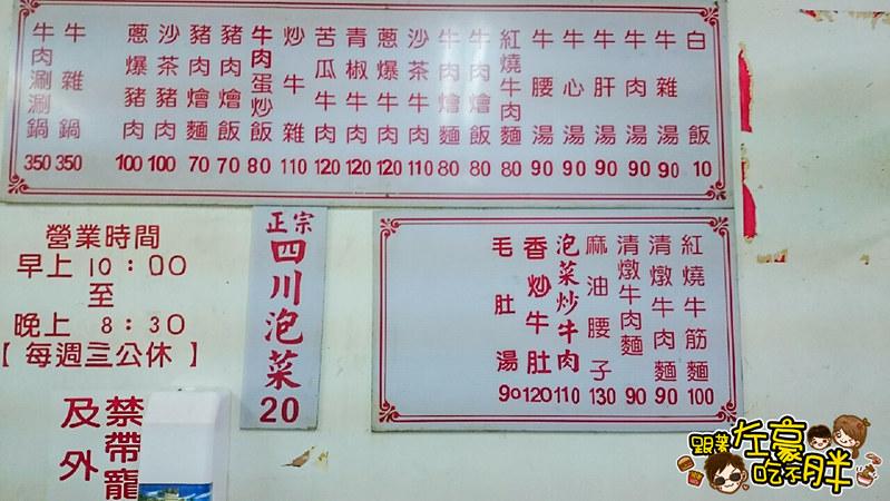 鳳山中華夜市 潮州牛雜湯_759
