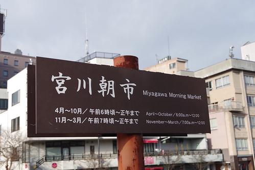 Takayama Miyagawa Morning Market 03