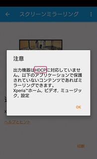 Xperia HDCP エラー