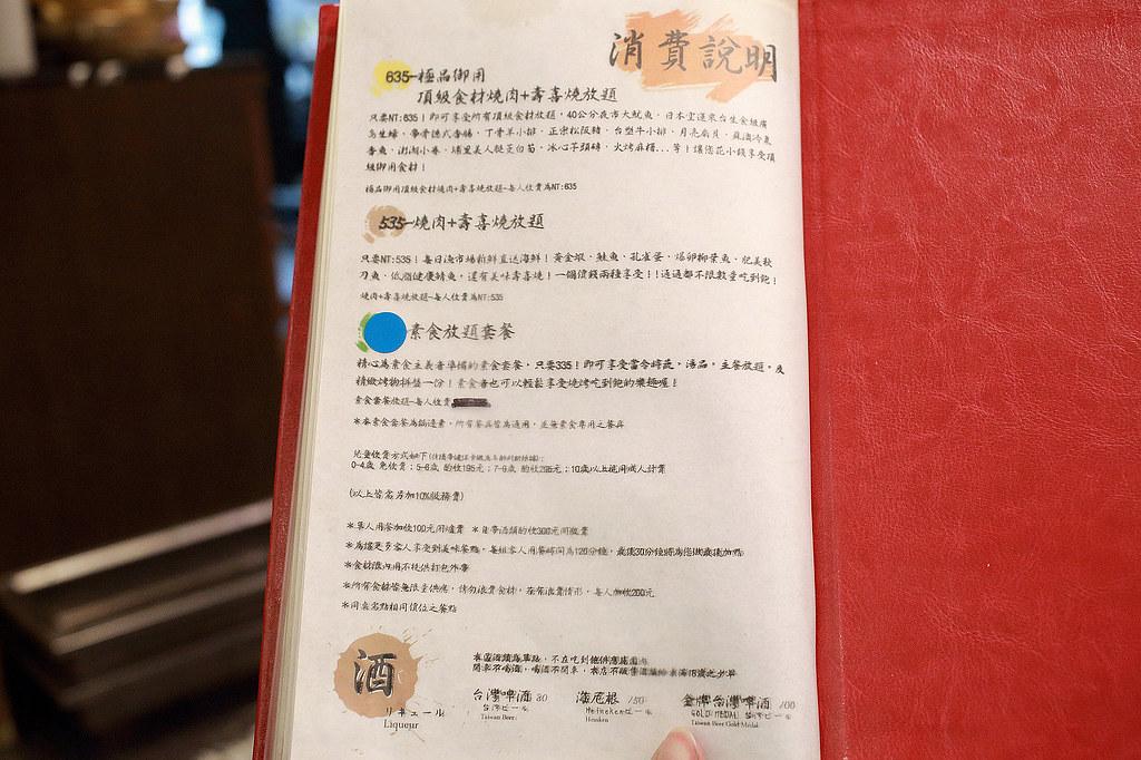 20160304-5萬華-三朵花炭火燒肉.鍋物 (12)