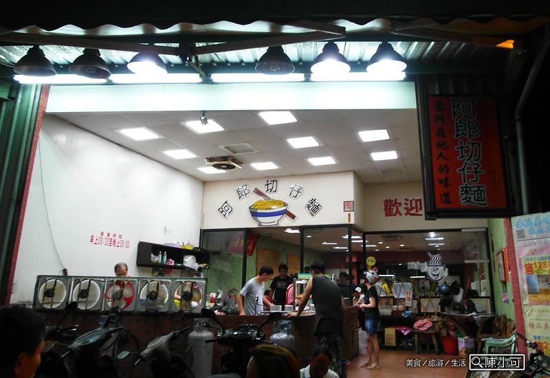 蘆洲阿郎麵店【蘆洲美食小吃】蘆洲阿郎切仔麵,平價好吃的麵店!