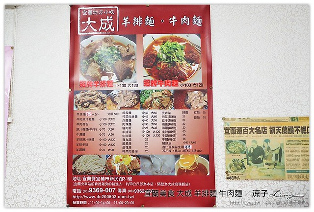 宜蘭美食 大成 羊排麵 牛肉麵 - 涼子是也 blog