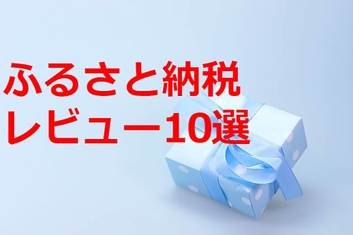 ふるさと納税レビュー10選 by pixabay