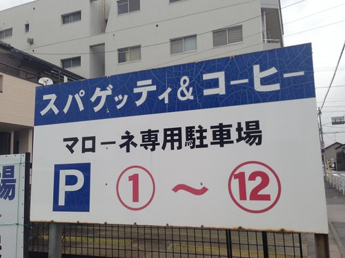 nagoya-moriyama-marrone-parking