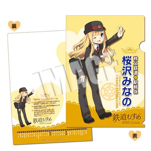 鉄道むすめ「桜沢みなの」クリアファイル☆第二弾